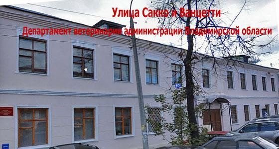 Департамент ветеринарии администрации Владимирской области