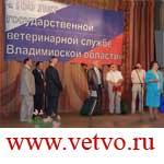 Государственной ветеринарной службе Владимирской области-165 лет